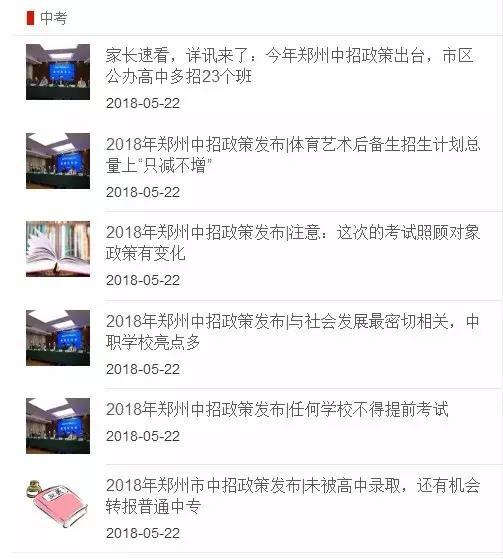 郑州中招政策出台,公办高中多招23个班,政策有变化……