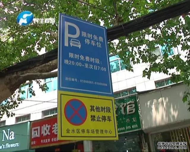 车主必看!郑州划蓝、白、黄三色停车位,不想被罚就这么做……